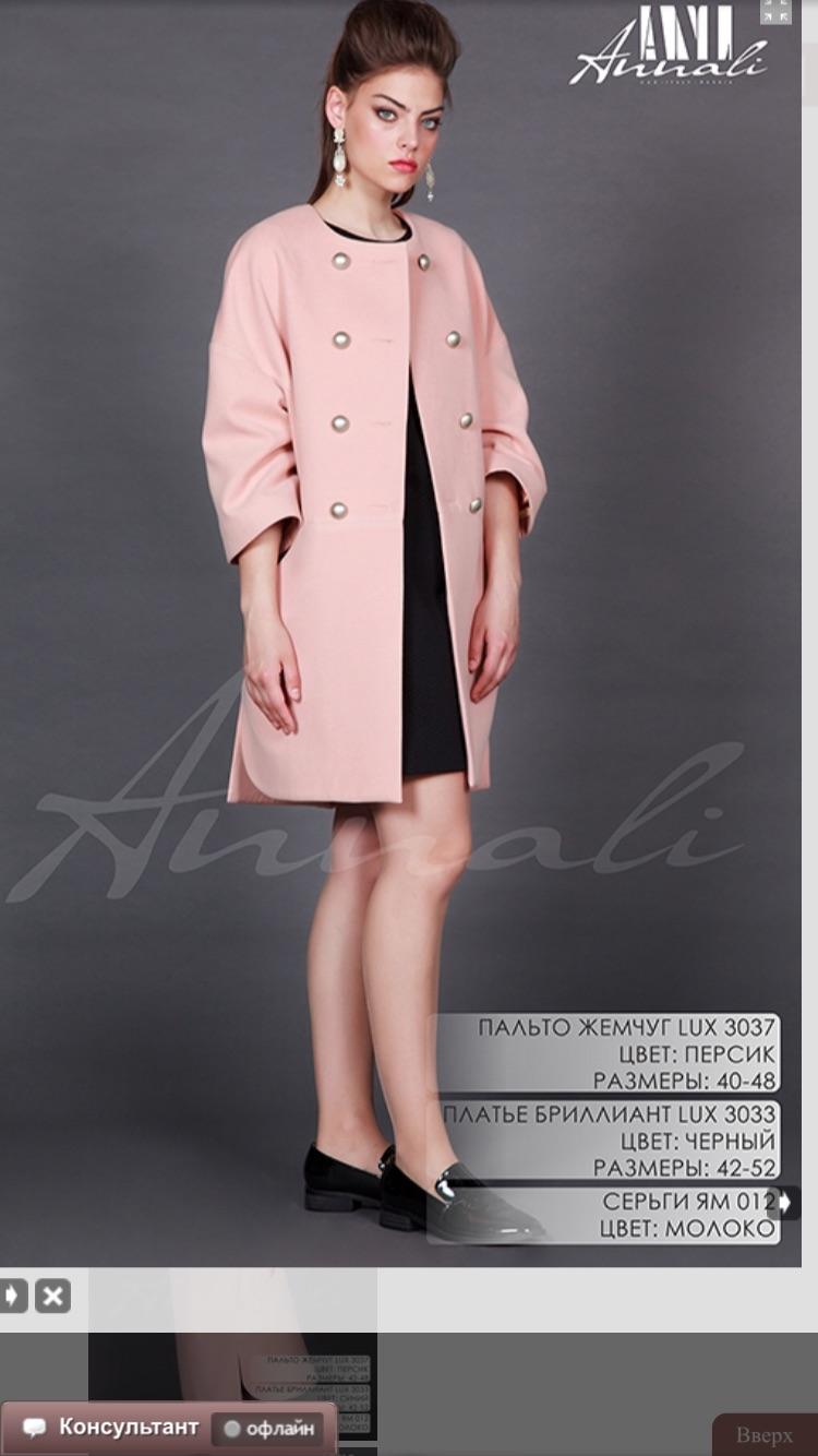 Российская брендовая одежда