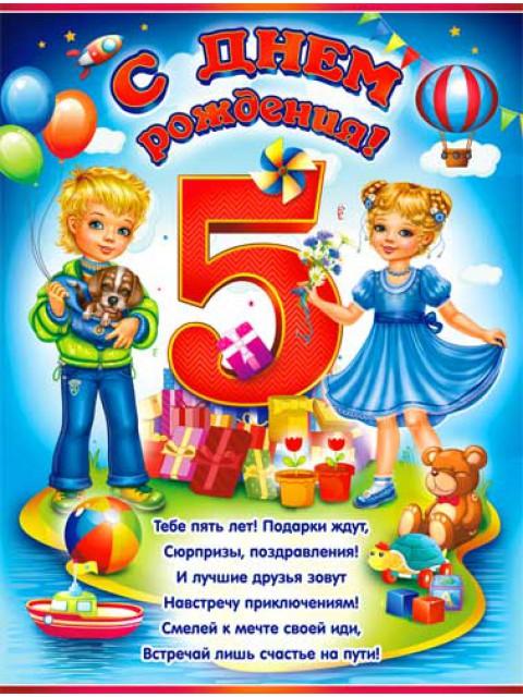 Поздравления с днем рождения 5-летнему мальчику