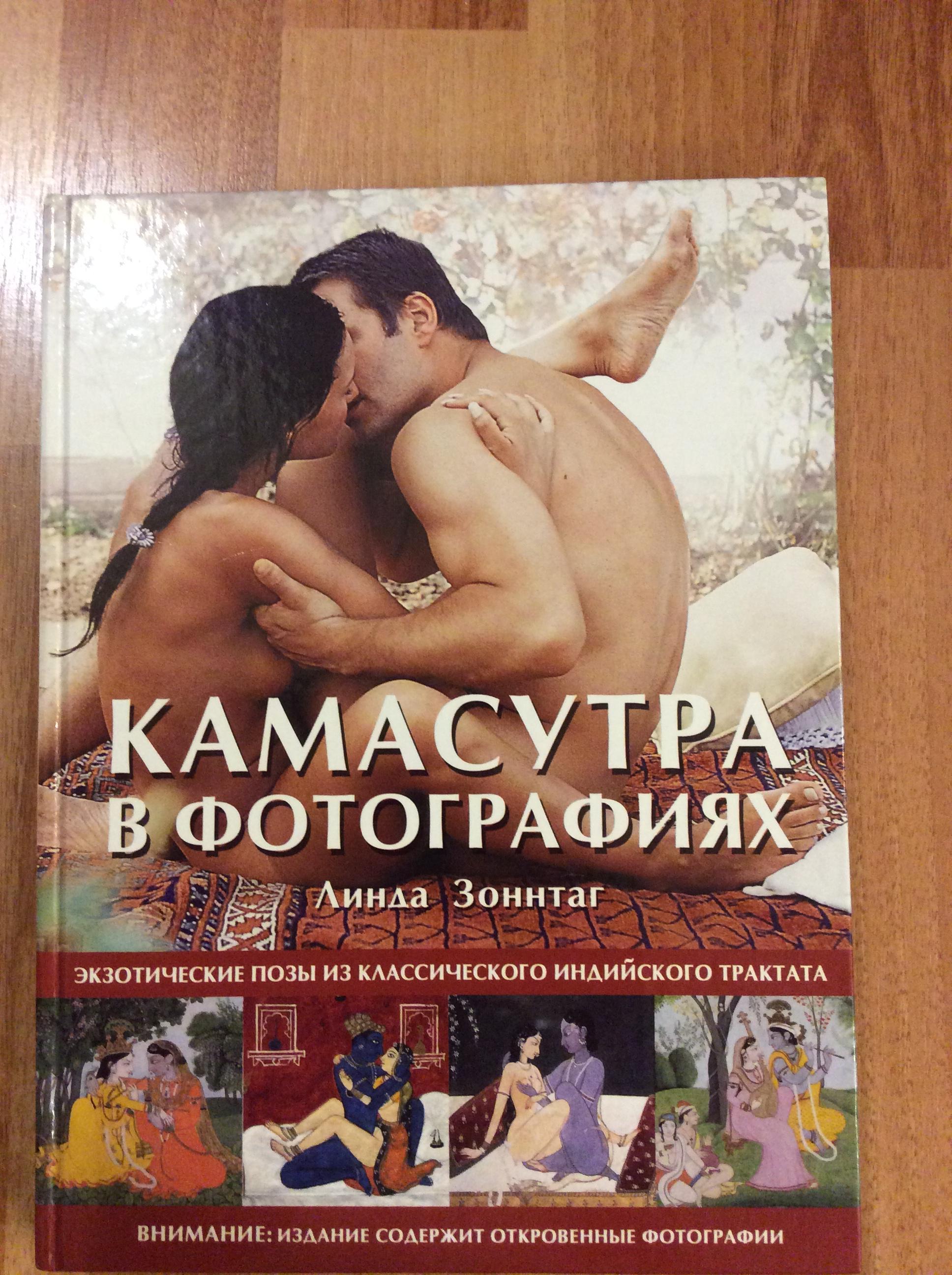 slavyanskaya-kamasutra