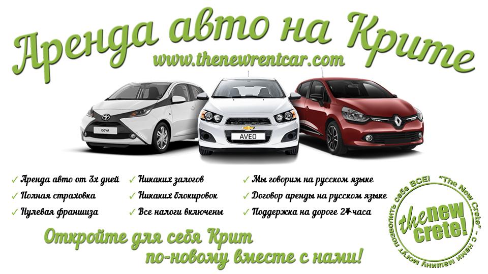 Цены на авто на крите