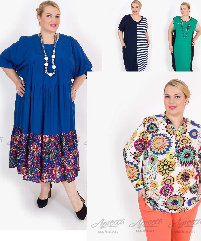 Артесса Интернет Магазин Женской Одежды С Доставкой