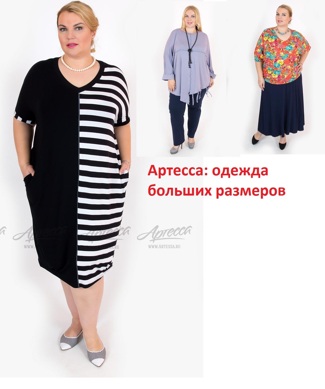 Магазин Артесса Одежда Больших Размеров Доставка