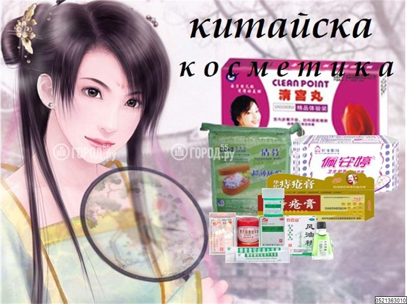 Форум о китайской косметике