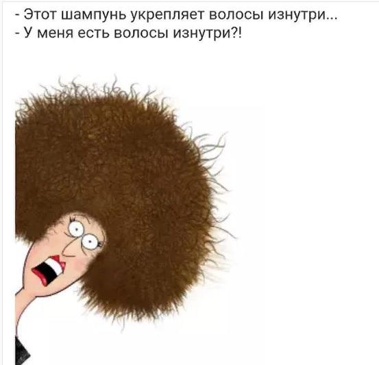 Анекдот Про Волосы
