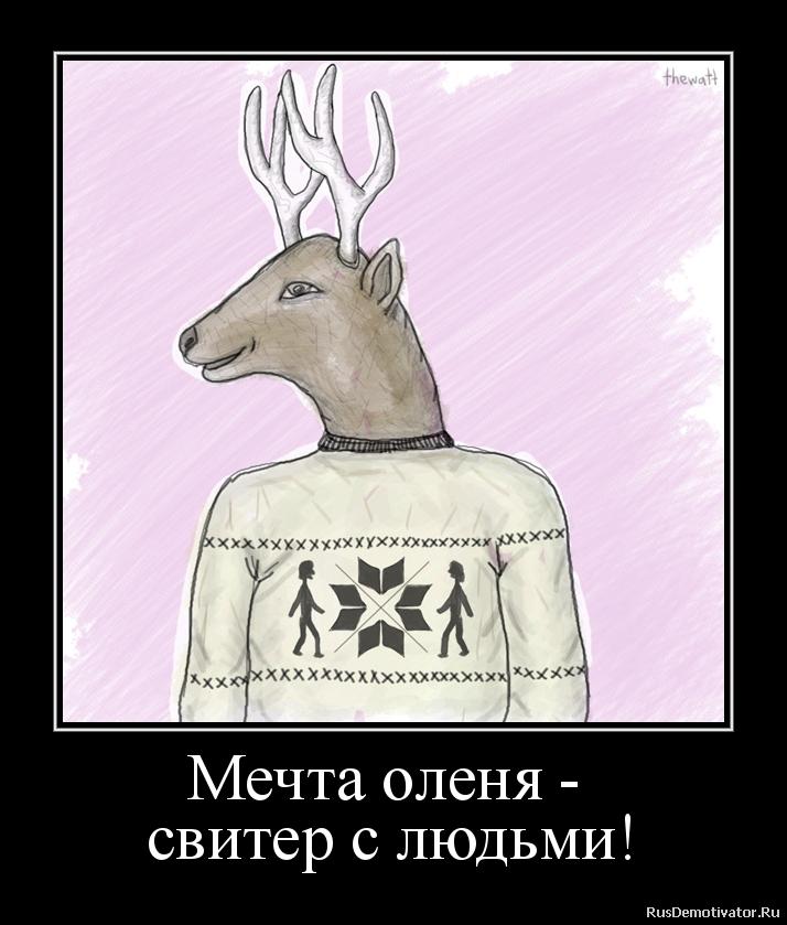 Анекдот Про Оленя