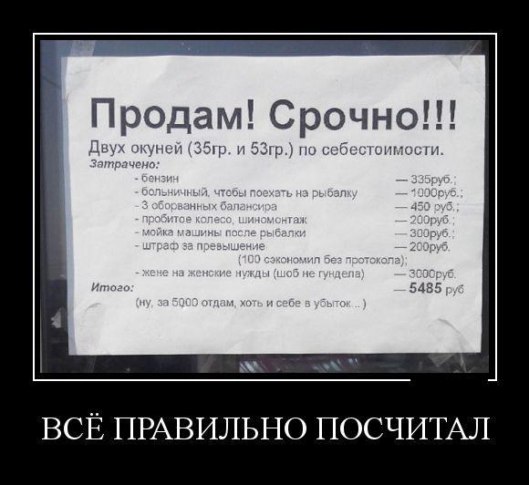 Анекдоты Продам