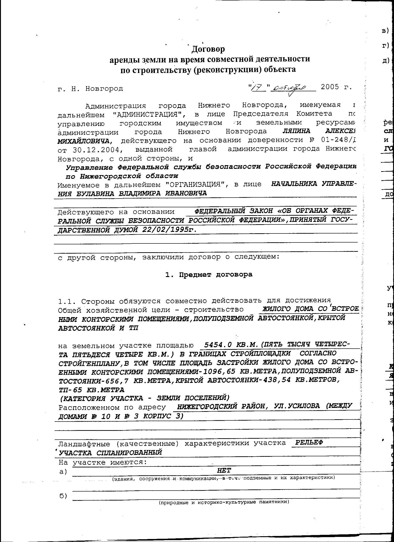 образец договора аренды земли сельскохозяйственного назначения Доставь