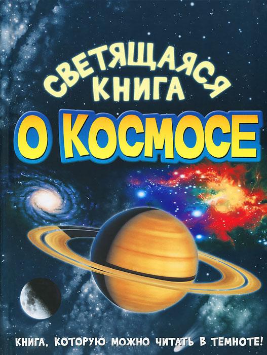 Детская книжка про космос