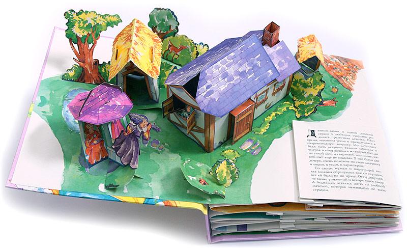 Как сделать книга с объёмными картинками