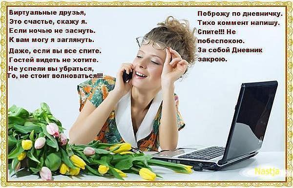 Поздравление друзьям по интернету