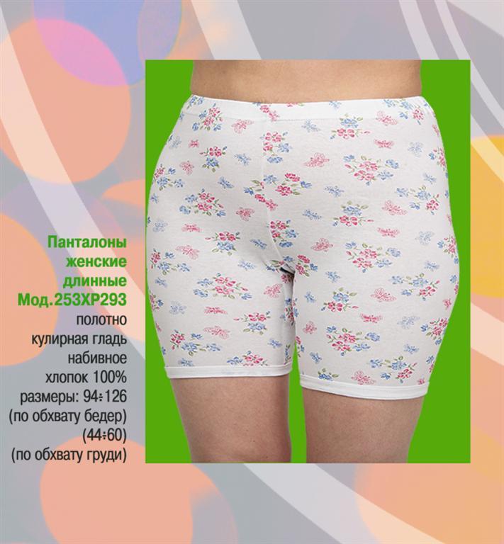 zhena-odevaet-pantaloni
