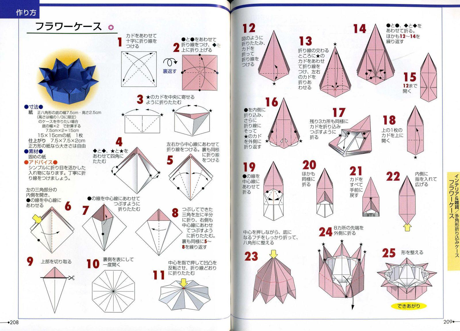 Фото Seibido_Shuppan_Sha_Jitsuyou_Origami (107).jpg