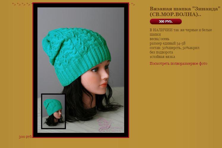 Посмотреть вязание шапок