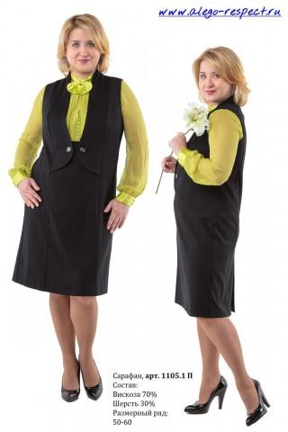 Одежда Для Офиса Для Полных