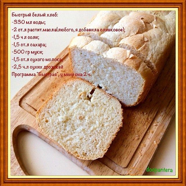 Хлеб белый простой в духовке