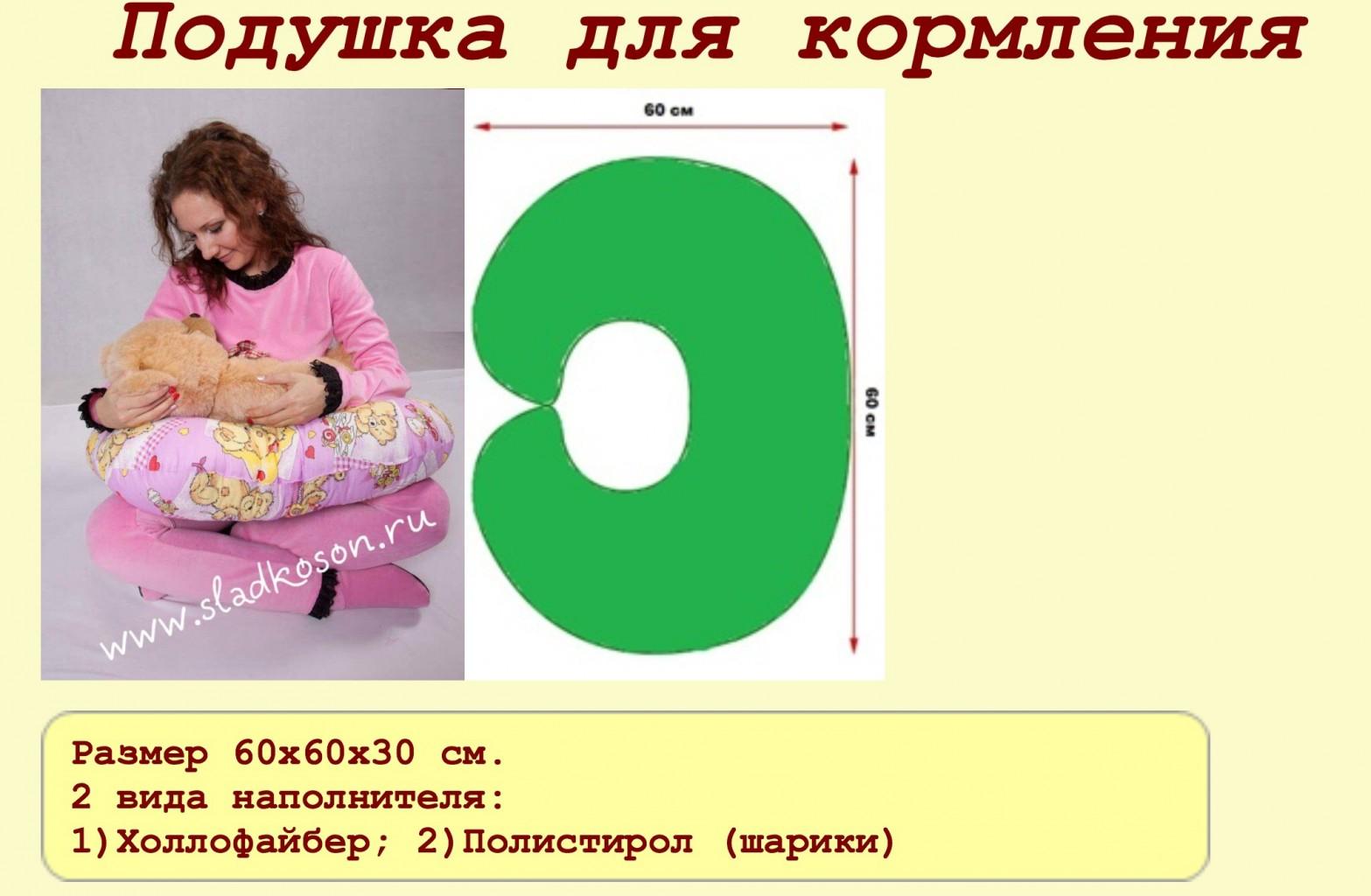 Пошить подушку для беременных своими руками 65