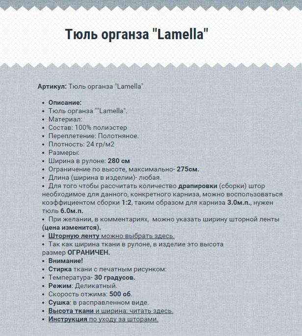 Ламелла
