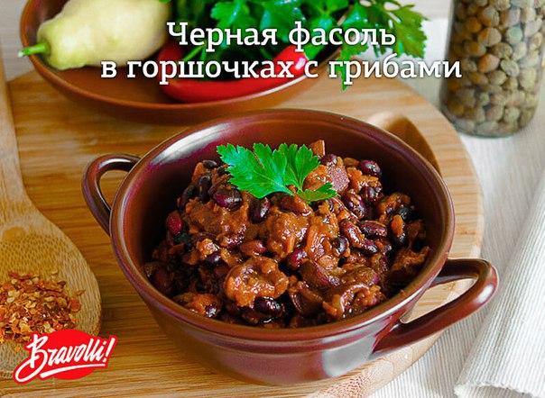 Фасоль с мясом грибами и картошкой в духовке рецепт