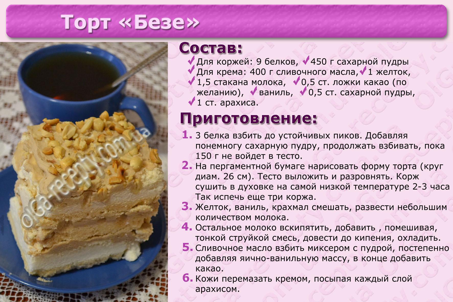 Очень вкусные торты рецепт пошаговый