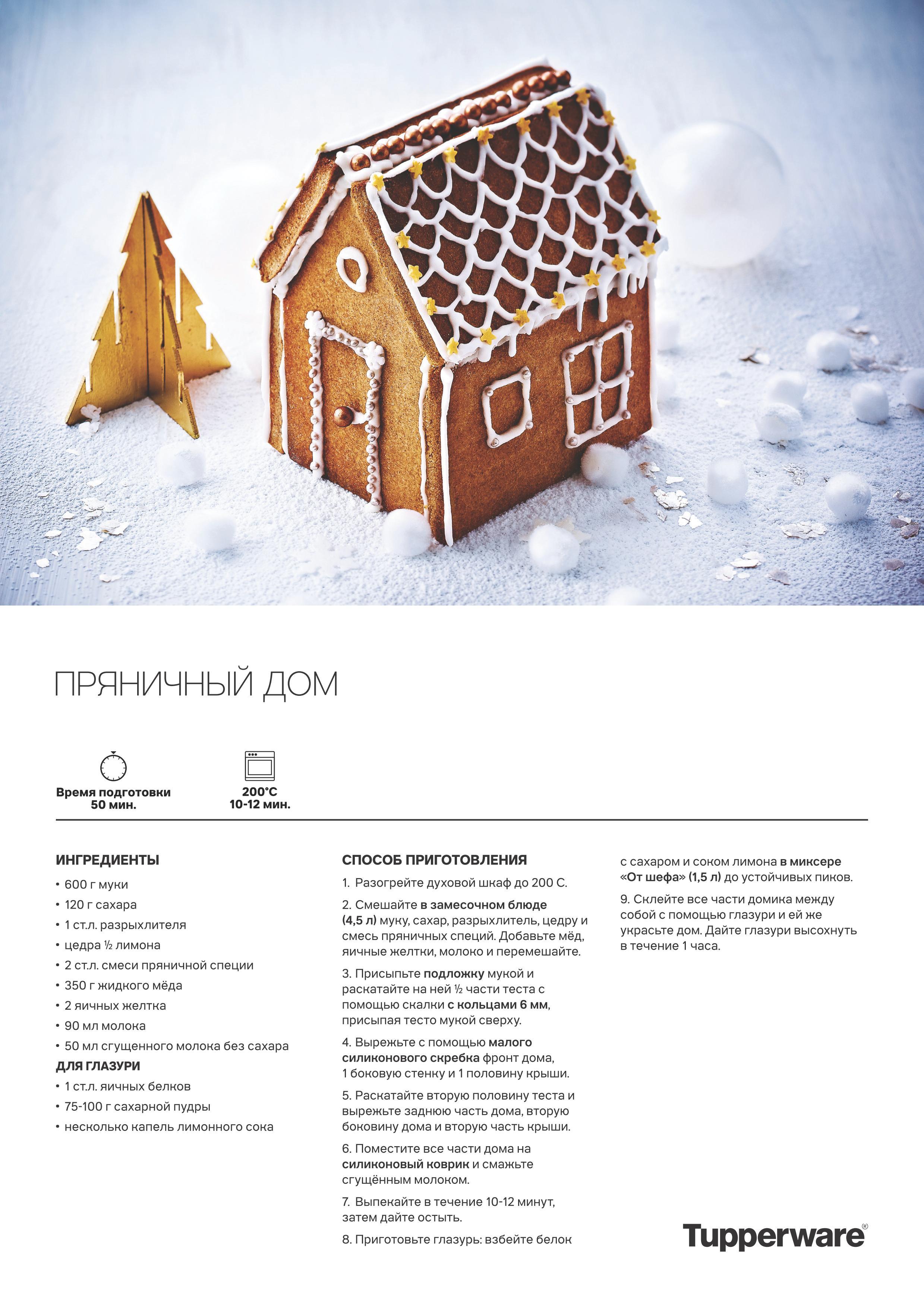 Простой пряничный домик своими руками рецепт 247