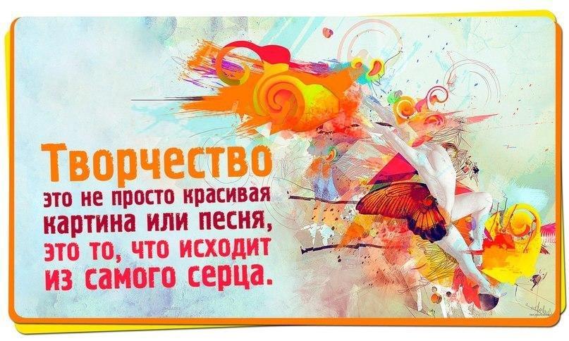 Поздравлением, картинки про творчество с надписями