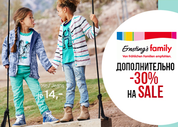 Topolino | Ernstings-family - 30% на Sale!