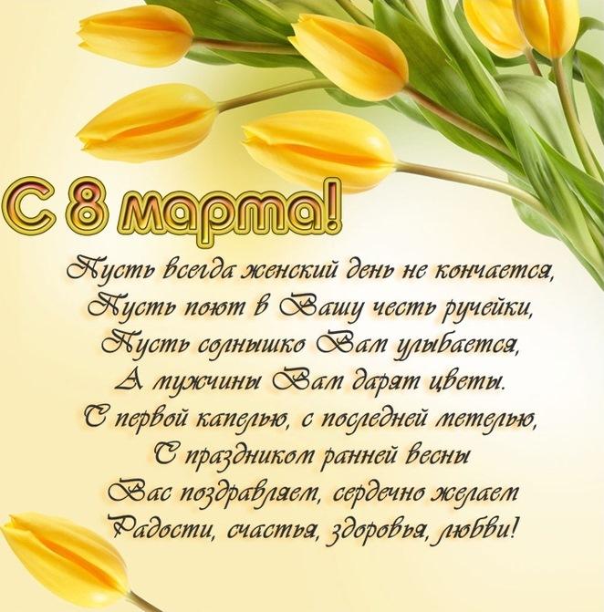 Поздравления с восьмым марта со смыслом