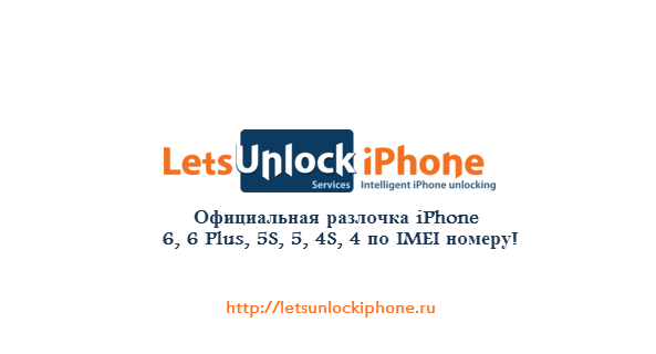 Сервис по анлоку Apple iPhone