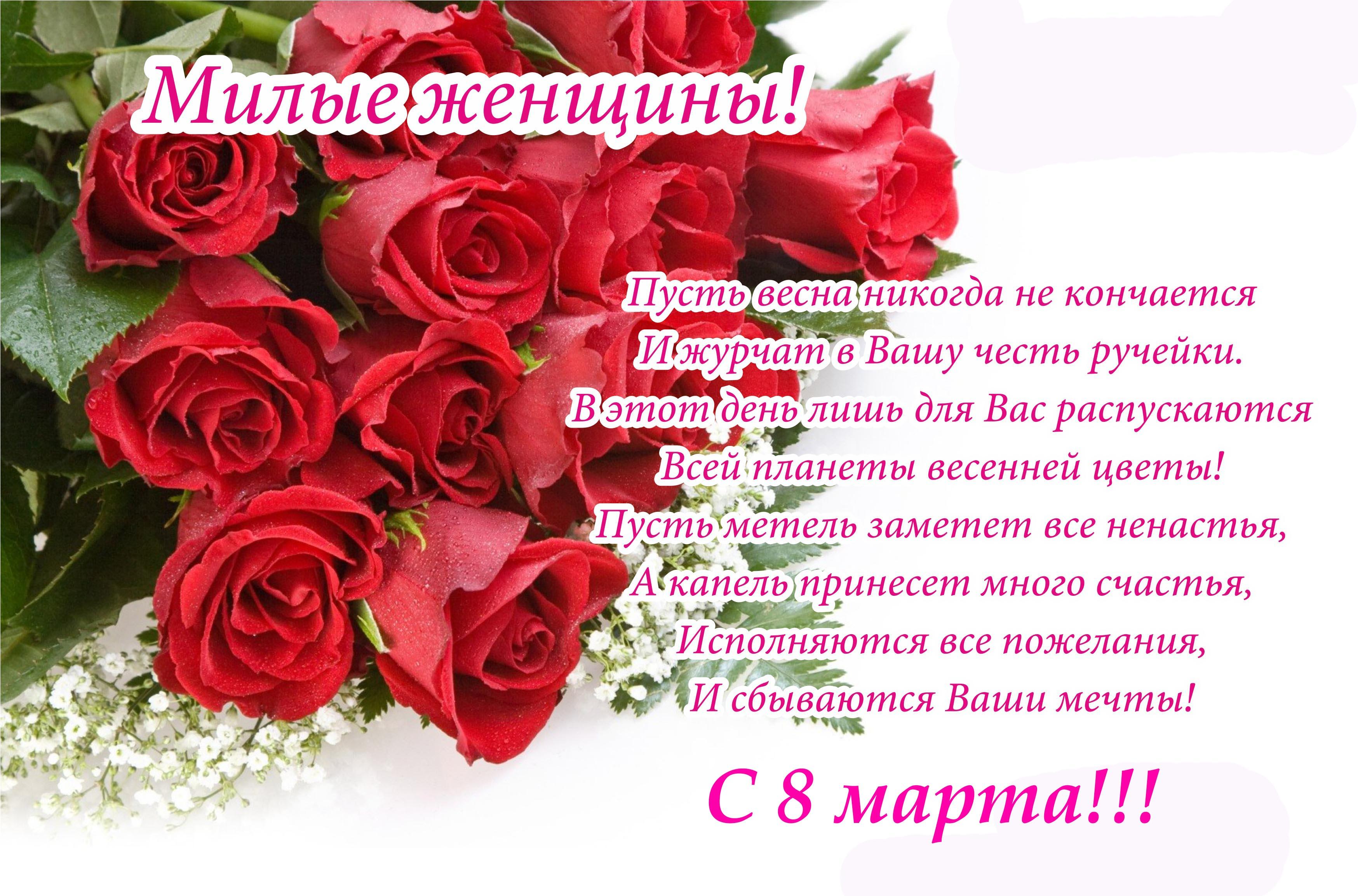 Картинки, поздравления к 8 марта в стихах