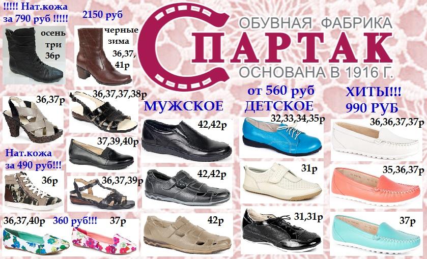Спартак обувь в картинках