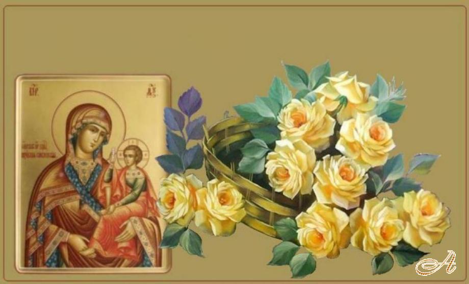 Такой, открытки с пожеланием благословенного вечера