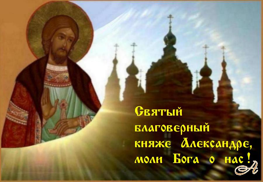 Флеш, александр невский открытки поздравительные