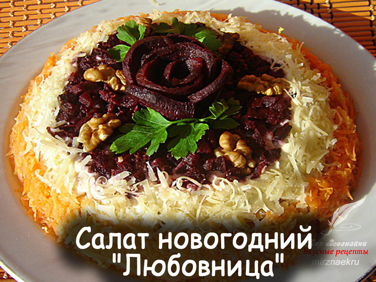 Салат Любовница