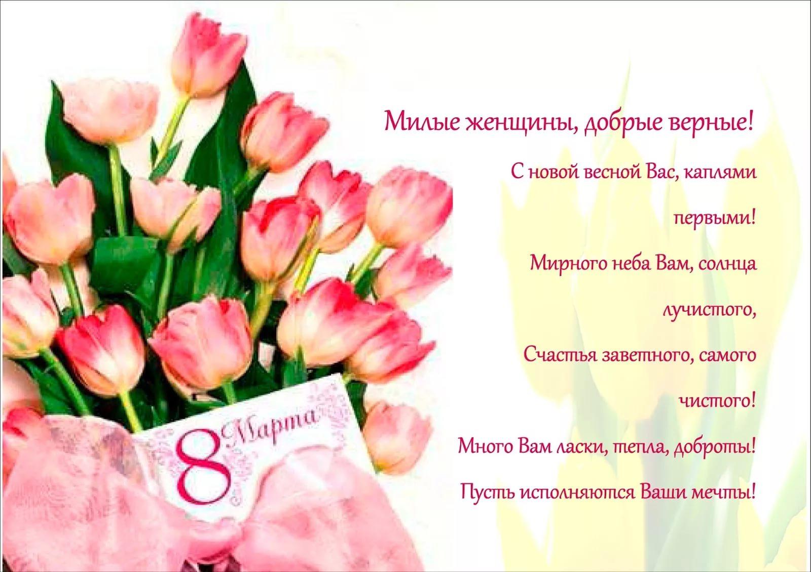 Поздравление к 8 марта девушке маме