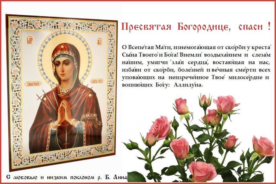Православная картинка с воскресным днем
