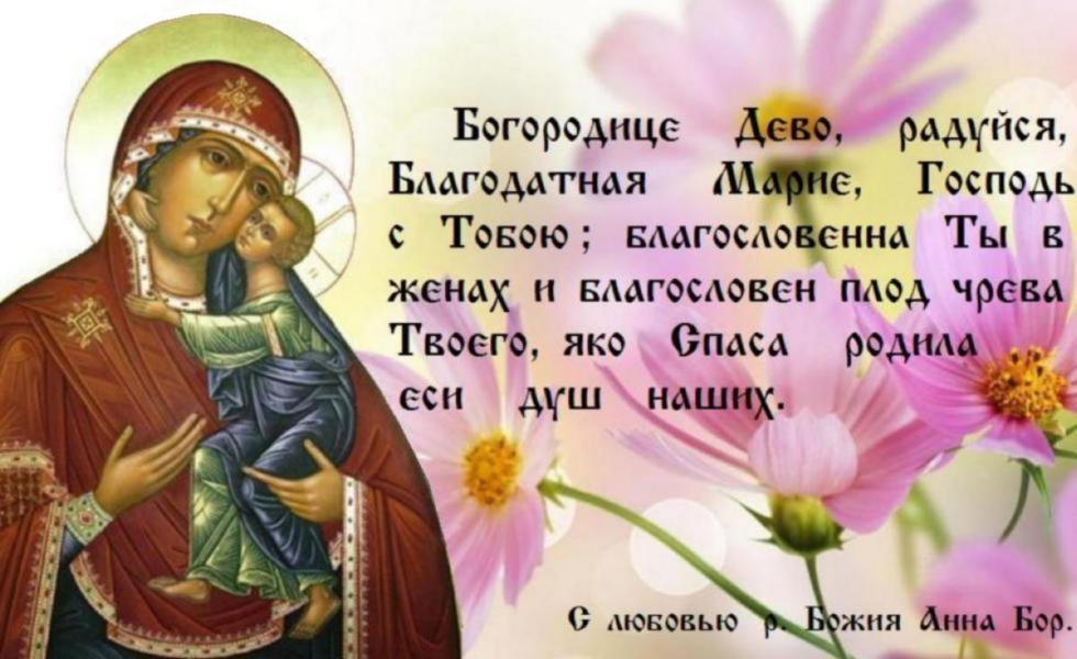 богородица дева радуйся картинки стоит взять