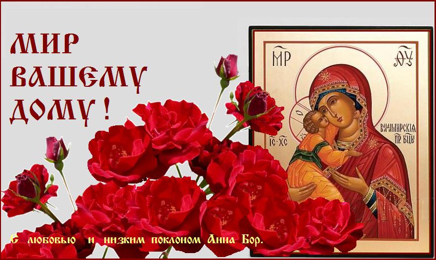 владимирская божья мать поздравление замены