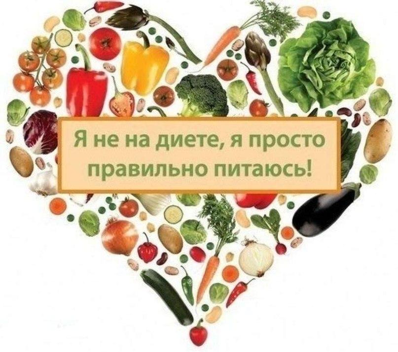 картинки с надписью здоровое питание сегодняшний день