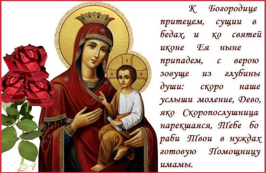 признанный поздравления с иконой божьей матери скоропослушница нее прикрепляют фото