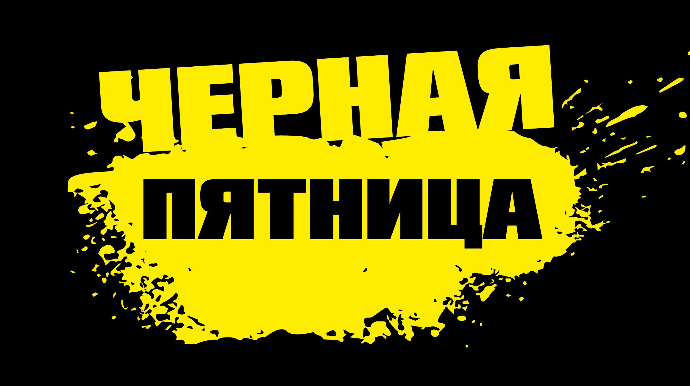имени черная пятница картинка на русском несколько