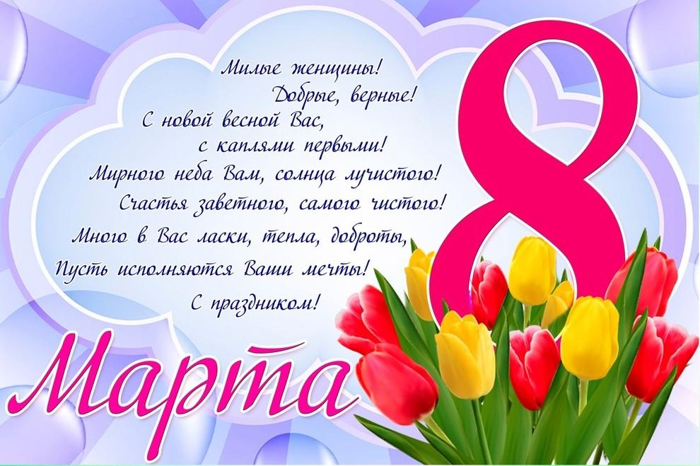 визитка поздравление с 8 марта ежедневно открыты
