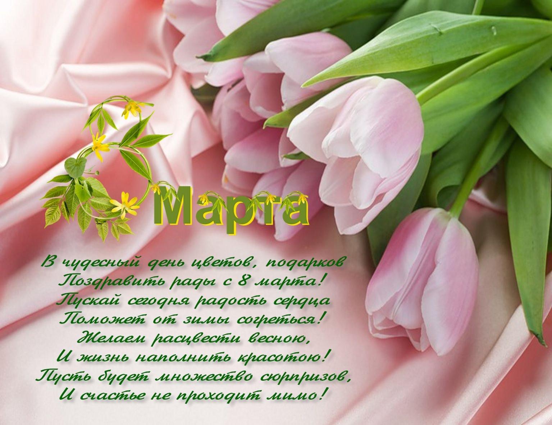 Картинки с 8 марта для коллег женщин прикольные