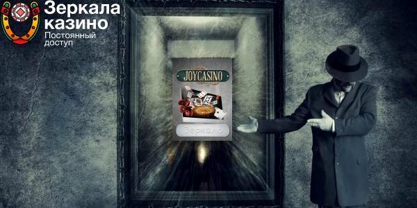 фото Зеркало казино доступ джойказино