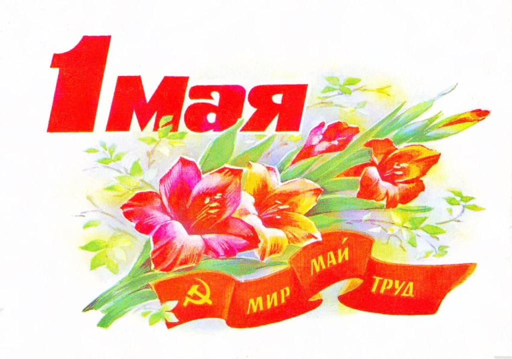 Картинки праздника 1 мая