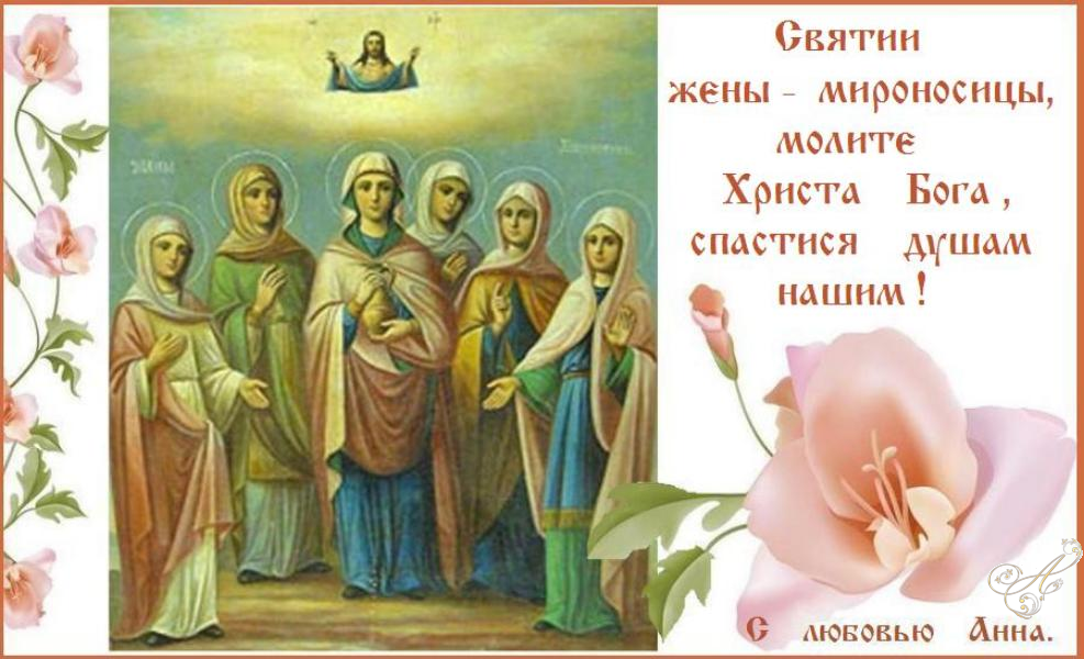 Открытка на жен мироносиц своими руками