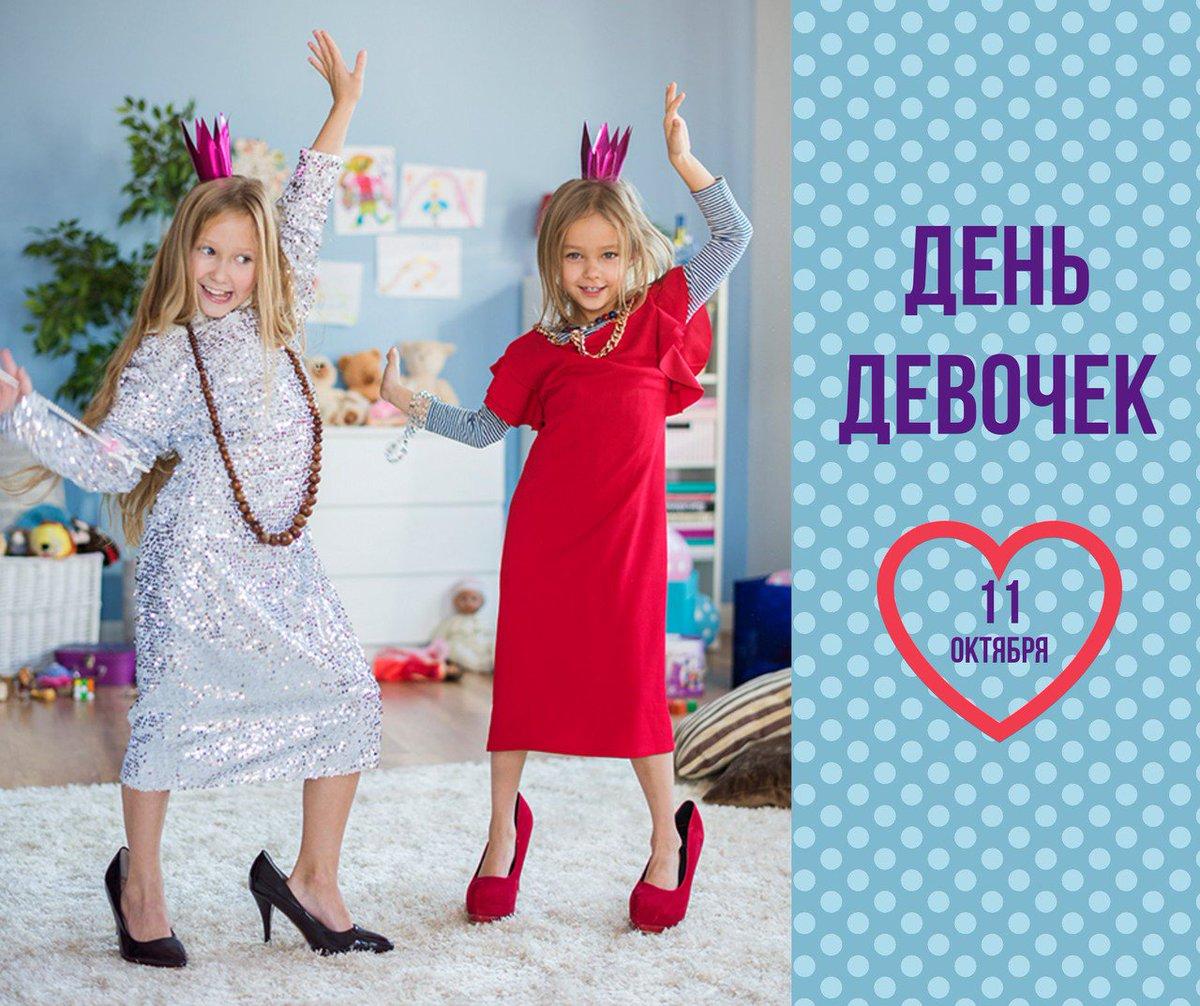 Картинки про, картинки с днем для девочек