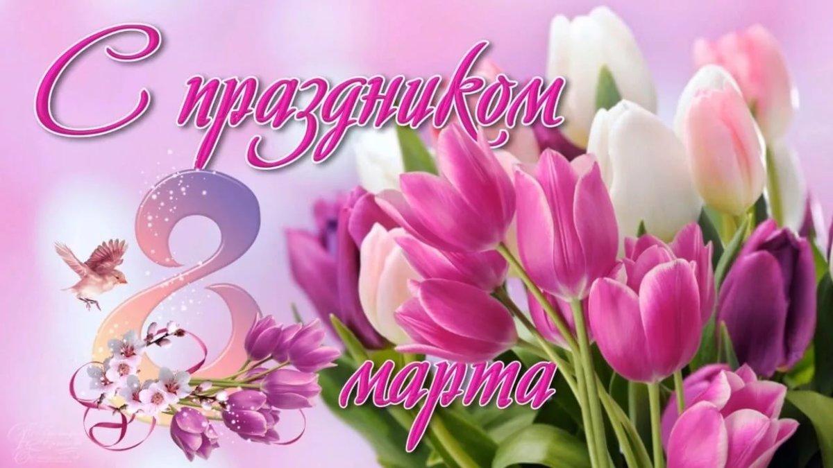 Поздравления для девочек с праздником 8 марта