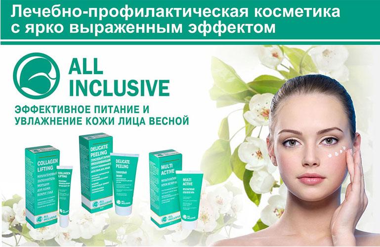 Косметика all inclusive купить в новосибирске конкурс от avon