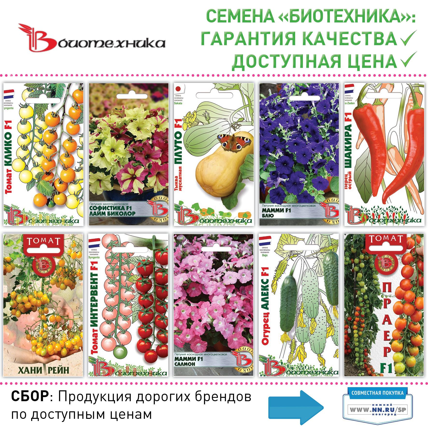 Сайт Биотехника Семена Официальный Интернет Магазин Розница