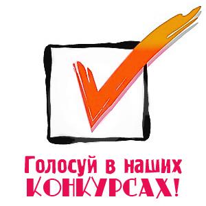 получаются картинки с надписью голосование свежую вишню